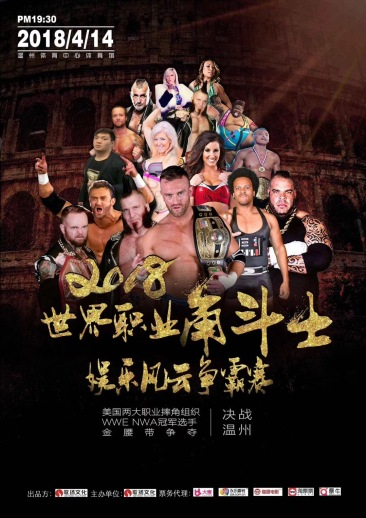 NWA Chinese Event Poster.jpg